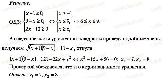 9-10-11-algebra-mi-skanavi-2013-sbornik-zadach--chast-1-arifmetika-algebra-geometriya-glava-6-algebraicheskie-uravneniya-51-rnd1779.jpg