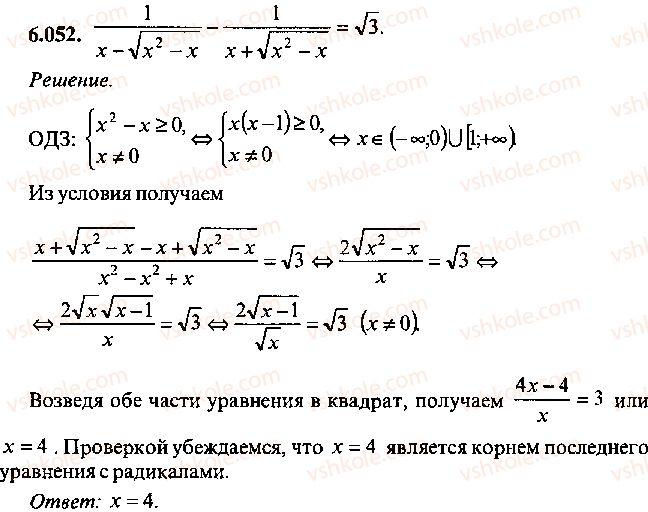 9-10-11-algebra-mi-skanavi-2013-sbornik-zadach--chast-1-arifmetika-algebra-geometriya-glava-6-algebraicheskie-uravneniya-52.jpg