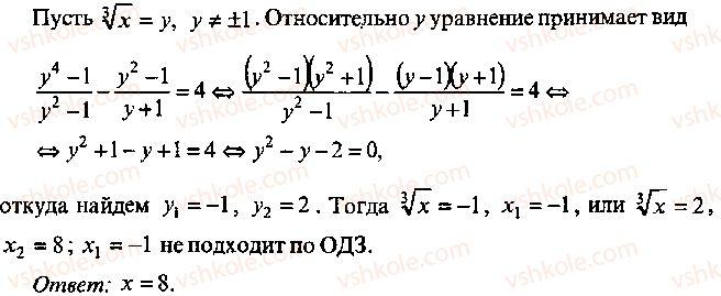 9-10-11-algebra-mi-skanavi-2013-sbornik-zadach--chast-1-arifmetika-algebra-geometriya-glava-6-algebraicheskie-uravneniya-53-rnd7839.jpg