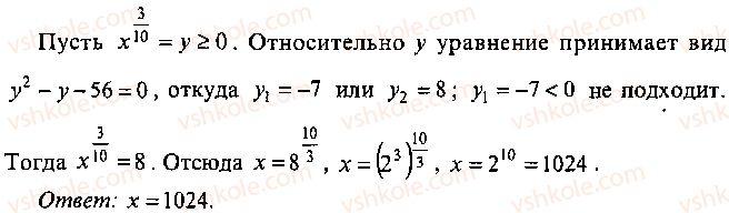 9-10-11-algebra-mi-skanavi-2013-sbornik-zadach--chast-1-arifmetika-algebra-geometriya-glava-6-algebraicheskie-uravneniya-55-rnd2254.jpg