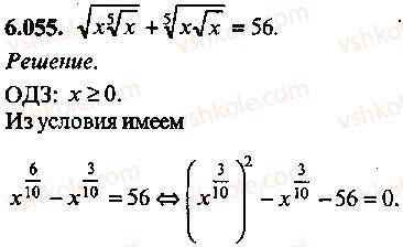 9-10-11-algebra-mi-skanavi-2013-sbornik-zadach--chast-1-arifmetika-algebra-geometriya-glava-6-algebraicheskie-uravneniya-55.jpg