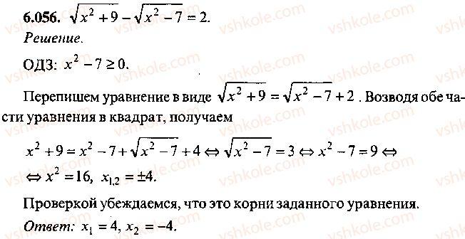 9-10-11-algebra-mi-skanavi-2013-sbornik-zadach--chast-1-arifmetika-algebra-geometriya-glava-6-algebraicheskie-uravneniya-56.jpg