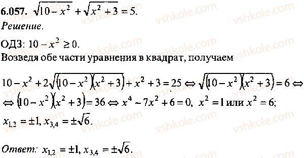 9-10-11-algebra-mi-skanavi-2013-sbornik-zadach--chast-1-arifmetika-algebra-geometriya-glava-6-algebraicheskie-uravneniya-57.jpg