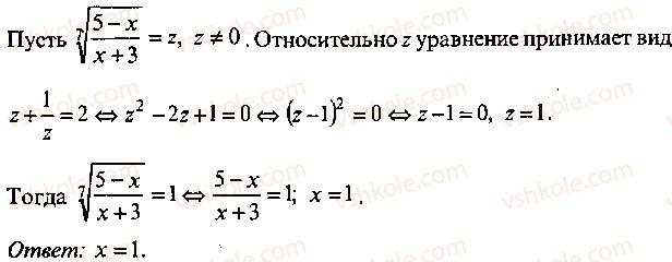 9-10-11-algebra-mi-skanavi-2013-sbornik-zadach--chast-1-arifmetika-algebra-geometriya-glava-6-algebraicheskie-uravneniya-58-rnd8630.jpg