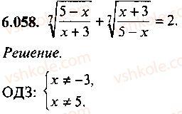 9-10-11-algebra-mi-skanavi-2013-sbornik-zadach--chast-1-arifmetika-algebra-geometriya-glava-6-algebraicheskie-uravneniya-58.jpg