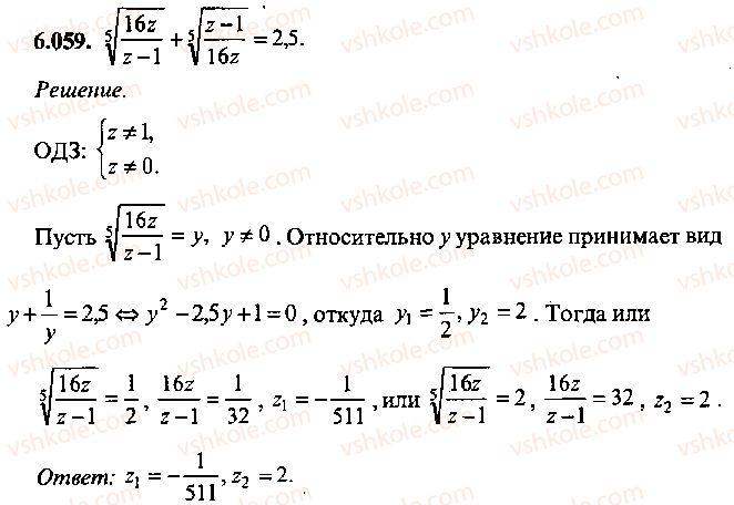 9-10-11-algebra-mi-skanavi-2013-sbornik-zadach--chast-1-arifmetika-algebra-geometriya-glava-6-algebraicheskie-uravneniya-59.jpg