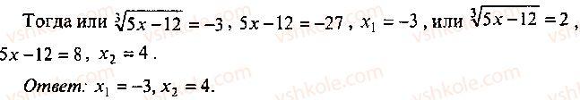 9-10-11-algebra-mi-skanavi-2013-sbornik-zadach--chast-1-arifmetika-algebra-geometriya-glava-6-algebraicheskie-uravneniya-60-rnd9798.jpg