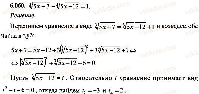 9-10-11-algebra-mi-skanavi-2013-sbornik-zadach--chast-1-arifmetika-algebra-geometriya-glava-6-algebraicheskie-uravneniya-60.jpg