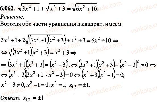 9-10-11-algebra-mi-skanavi-2013-sbornik-zadach--chast-1-arifmetika-algebra-geometriya-glava-6-algebraicheskie-uravneniya-62.jpg