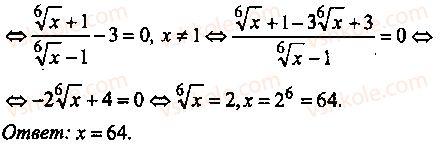 9-10-11-algebra-mi-skanavi-2013-sbornik-zadach--chast-1-arifmetika-algebra-geometriya-glava-6-algebraicheskie-uravneniya-63-rnd6394.jpg