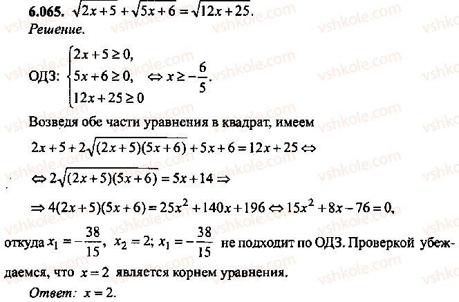 9-10-11-algebra-mi-skanavi-2013-sbornik-zadach--chast-1-arifmetika-algebra-geometriya-glava-6-algebraicheskie-uravneniya-65.jpg