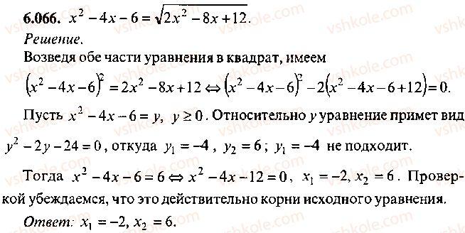 9-10-11-algebra-mi-skanavi-2013-sbornik-zadach--chast-1-arifmetika-algebra-geometriya-glava-6-algebraicheskie-uravneniya-66.jpg