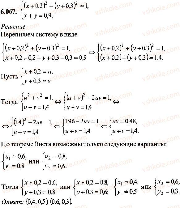 9-10-11-algebra-mi-skanavi-2013-sbornik-zadach--chast-1-arifmetika-algebra-geometriya-glava-6-algebraicheskie-uravneniya-67.jpg