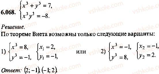 9-10-11-algebra-mi-skanavi-2013-sbornik-zadach--chast-1-arifmetika-algebra-geometriya-glava-6-algebraicheskie-uravneniya-68.jpg
