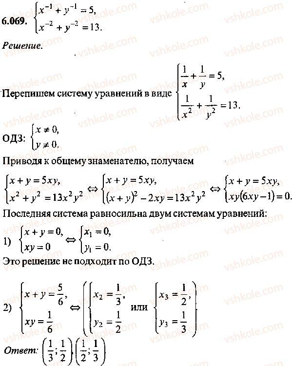 9-10-11-algebra-mi-skanavi-2013-sbornik-zadach--chast-1-arifmetika-algebra-geometriya-glava-6-algebraicheskie-uravneniya-69.jpg