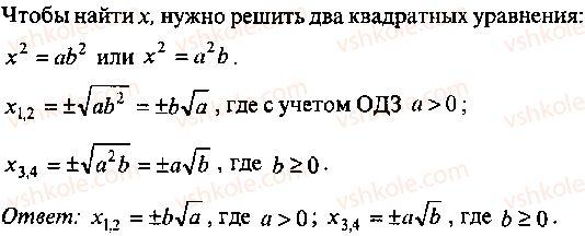 9-10-11-algebra-mi-skanavi-2013-sbornik-zadach--chast-1-arifmetika-algebra-geometriya-glava-6-algebraicheskie-uravneniya-7-rnd3871.jpg