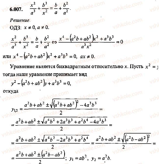 9-10-11-algebra-mi-skanavi-2013-sbornik-zadach--chast-1-arifmetika-algebra-geometriya-glava-6-algebraicheskie-uravneniya-7.jpg