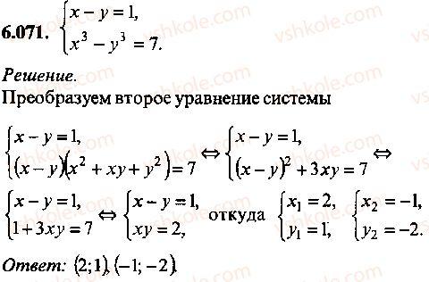 9-10-11-algebra-mi-skanavi-2013-sbornik-zadach--chast-1-arifmetika-algebra-geometriya-glava-6-algebraicheskie-uravneniya-71.jpg