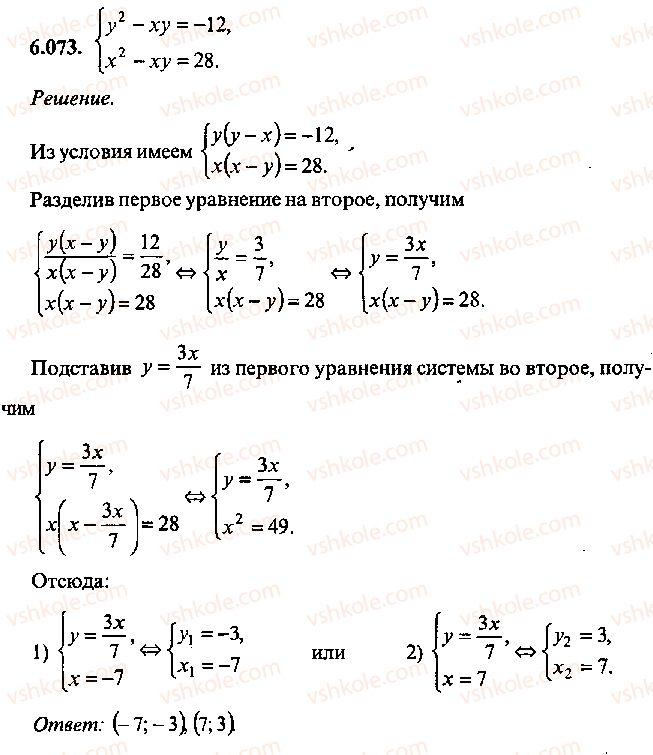9-10-11-algebra-mi-skanavi-2013-sbornik-zadach--chast-1-arifmetika-algebra-geometriya-glava-6-algebraicheskie-uravneniya-73.jpg