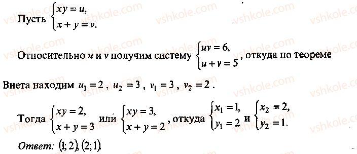 9-10-11-algebra-mi-skanavi-2013-sbornik-zadach--chast-1-arifmetika-algebra-geometriya-glava-6-algebraicheskie-uravneniya-75-rnd4189.jpg