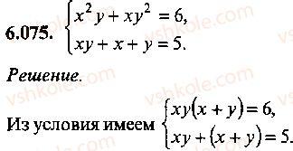 9-10-11-algebra-mi-skanavi-2013-sbornik-zadach--chast-1-arifmetika-algebra-geometriya-glava-6-algebraicheskie-uravneniya-75.jpg