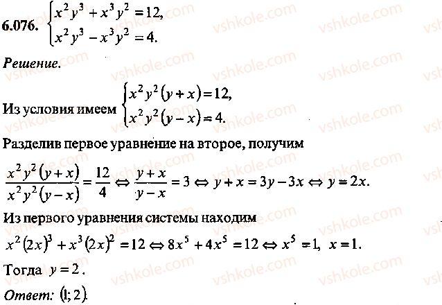 9-10-11-algebra-mi-skanavi-2013-sbornik-zadach--chast-1-arifmetika-algebra-geometriya-glava-6-algebraicheskie-uravneniya-76.jpg