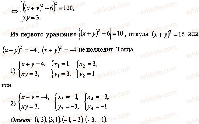 9-10-11-algebra-mi-skanavi-2013-sbornik-zadach--chast-1-arifmetika-algebra-geometriya-glava-6-algebraicheskie-uravneniya-77-rnd7733.jpg