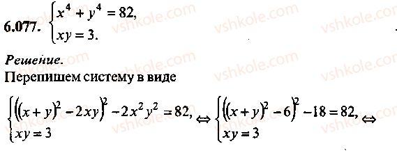 9-10-11-algebra-mi-skanavi-2013-sbornik-zadach--chast-1-arifmetika-algebra-geometriya-glava-6-algebraicheskie-uravneniya-77.jpg