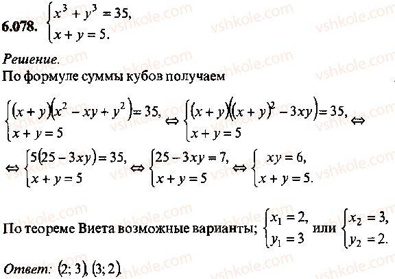 9-10-11-algebra-mi-skanavi-2013-sbornik-zadach--chast-1-arifmetika-algebra-geometriya-glava-6-algebraicheskie-uravneniya-78.jpg