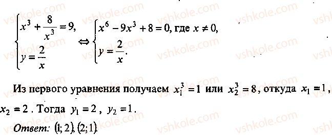 9-10-11-algebra-mi-skanavi-2013-sbornik-zadach--chast-1-arifmetika-algebra-geometriya-glava-6-algebraicheskie-uravneniya-79-rnd615.jpg