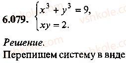 9-10-11-algebra-mi-skanavi-2013-sbornik-zadach--chast-1-arifmetika-algebra-geometriya-glava-6-algebraicheskie-uravneniya-79.jpg