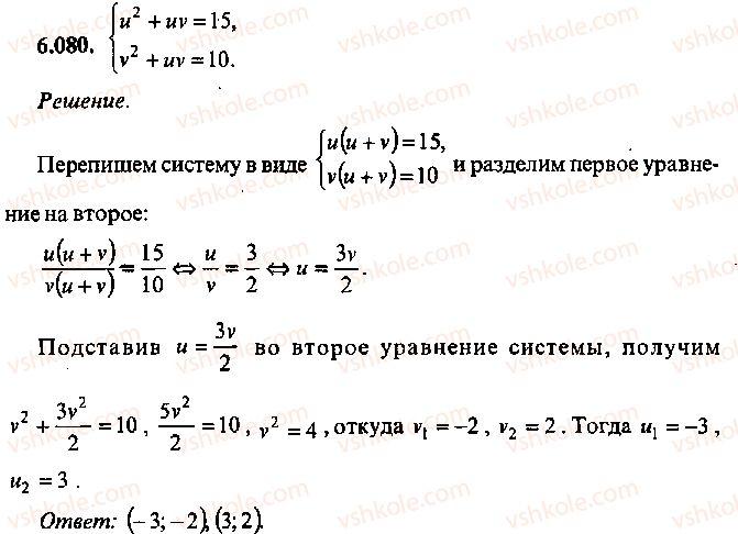 9-10-11-algebra-mi-skanavi-2013-sbornik-zadach--chast-1-arifmetika-algebra-geometriya-glava-6-algebraicheskie-uravneniya-80.jpg