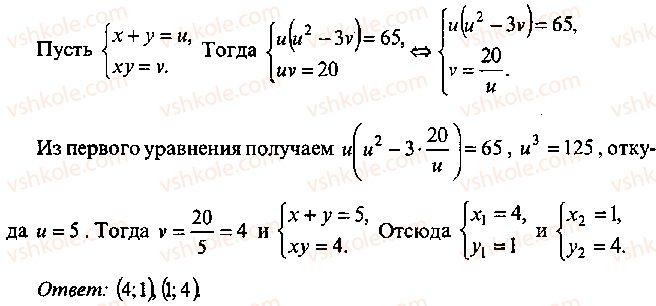 9-10-11-algebra-mi-skanavi-2013-sbornik-zadach--chast-1-arifmetika-algebra-geometriya-glava-6-algebraicheskie-uravneniya-81-rnd3292.jpg