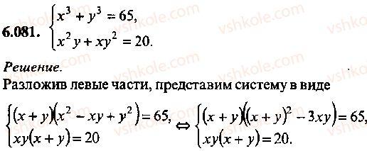 9-10-11-algebra-mi-skanavi-2013-sbornik-zadach--chast-1-arifmetika-algebra-geometriya-glava-6-algebraicheskie-uravneniya-81.jpg