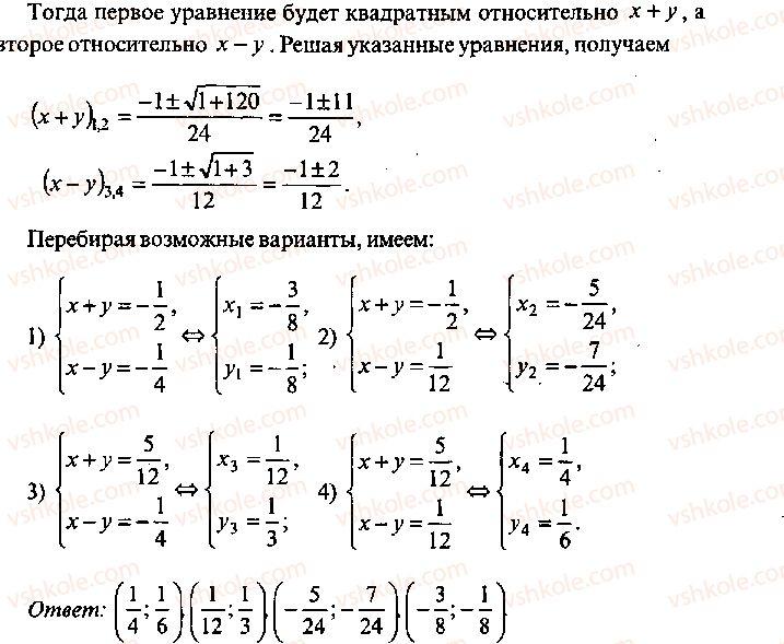 9-10-11-algebra-mi-skanavi-2013-sbornik-zadach--chast-1-arifmetika-algebra-geometriya-glava-6-algebraicheskie-uravneniya-83-rnd7.jpg