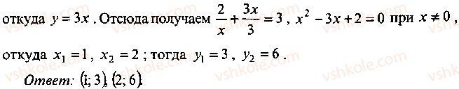 9-10-11-algebra-mi-skanavi-2013-sbornik-zadach--chast-1-arifmetika-algebra-geometriya-glava-6-algebraicheskie-uravneniya-84-rnd4857.jpg