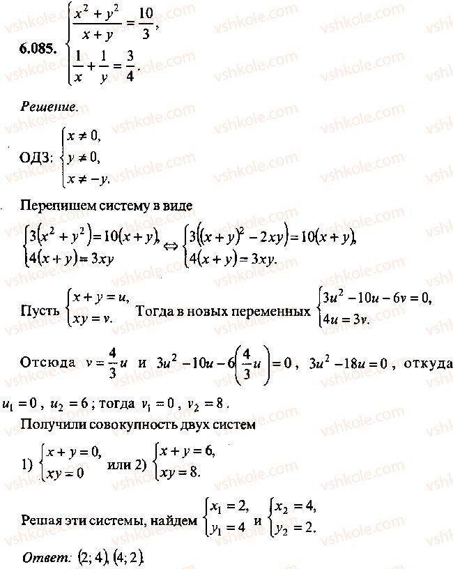 9-10-11-algebra-mi-skanavi-2013-sbornik-zadach--chast-1-arifmetika-algebra-geometriya-glava-6-algebraicheskie-uravneniya-85.jpg