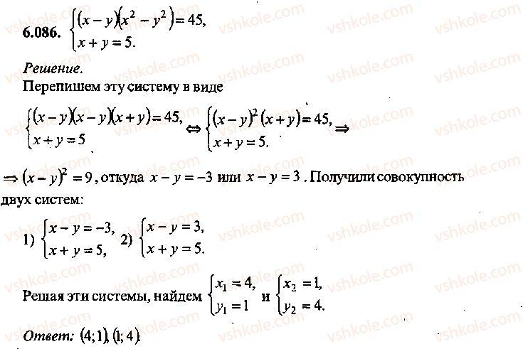 9-10-11-algebra-mi-skanavi-2013-sbornik-zadach--chast-1-arifmetika-algebra-geometriya-glava-6-algebraicheskie-uravneniya-86.jpg