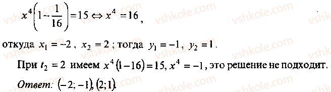 9-10-11-algebra-mi-skanavi-2013-sbornik-zadach--chast-1-arifmetika-algebra-geometriya-glava-6-algebraicheskie-uravneniya-87-rnd6835.jpg