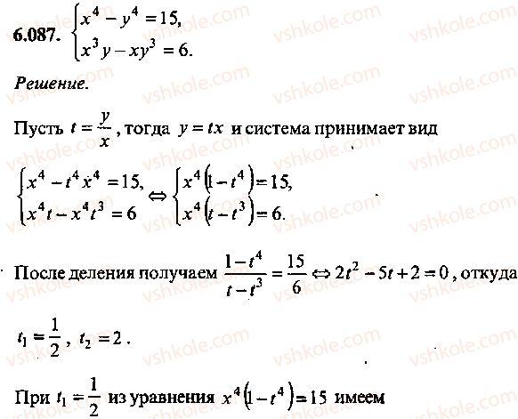 9-10-11-algebra-mi-skanavi-2013-sbornik-zadach--chast-1-arifmetika-algebra-geometriya-glava-6-algebraicheskie-uravneniya-87.jpg