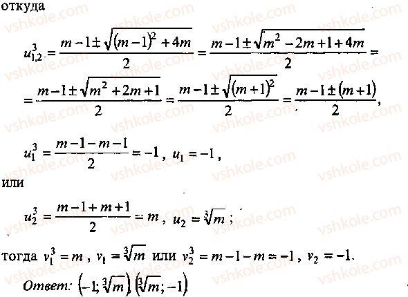 9-10-11-algebra-mi-skanavi-2013-sbornik-zadach--chast-1-arifmetika-algebra-geometriya-glava-6-algebraicheskie-uravneniya-89-rnd2422.jpg