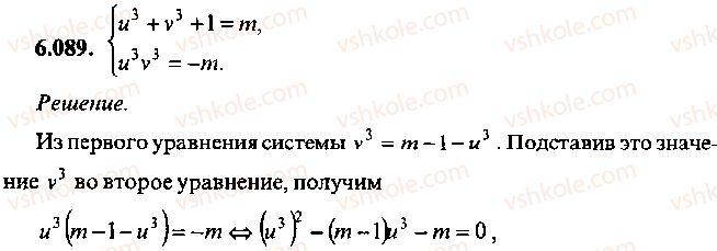 9-10-11-algebra-mi-skanavi-2013-sbornik-zadach--chast-1-arifmetika-algebra-geometriya-glava-6-algebraicheskie-uravneniya-89.jpg