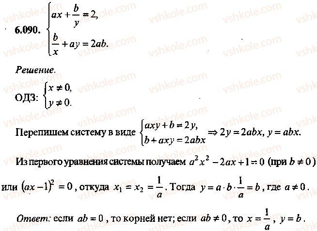 9-10-11-algebra-mi-skanavi-2013-sbornik-zadach--chast-1-arifmetika-algebra-geometriya-glava-6-algebraicheskie-uravneniya-90.jpg