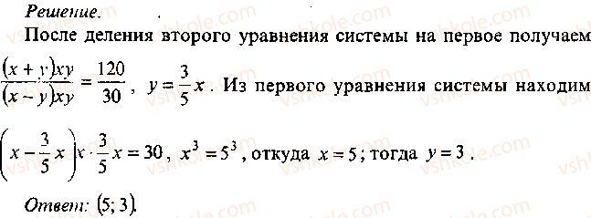 9-10-11-algebra-mi-skanavi-2013-sbornik-zadach--chast-1-arifmetika-algebra-geometriya-glava-6-algebraicheskie-uravneniya-91-rnd6539.jpg