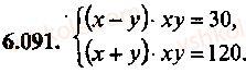 9-10-11-algebra-mi-skanavi-2013-sbornik-zadach--chast-1-arifmetika-algebra-geometriya-glava-6-algebraicheskie-uravneniya-91.jpg