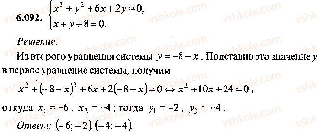 9-10-11-algebra-mi-skanavi-2013-sbornik-zadach--chast-1-arifmetika-algebra-geometriya-glava-6-algebraicheskie-uravneniya-92.jpg