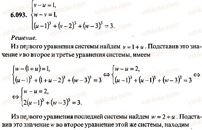 9-10-11-algebra-mi-skanavi-2013-sbornik-zadach--chast-1-arifmetika-algebra-geometriya-glava-6-algebraicheskie-uravneniya-93-rnd3378.jpg