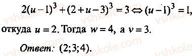 9-10-11-algebra-mi-skanavi-2013-sbornik-zadach--chast-1-arifmetika-algebra-geometriya-glava-6-algebraicheskie-uravneniya-93-rnd3751.jpg
