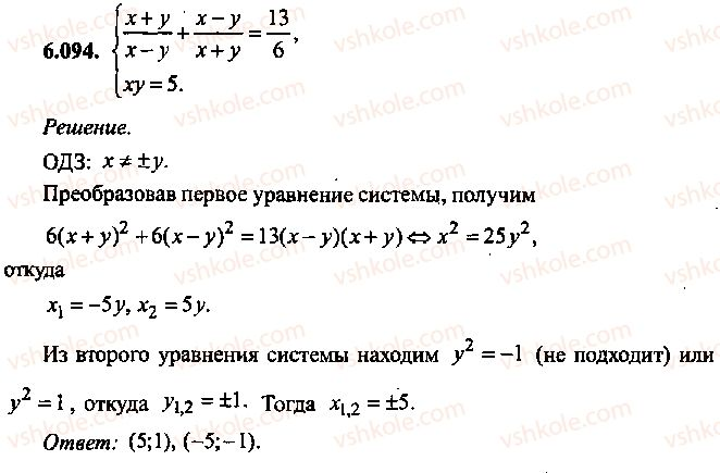 9-10-11-algebra-mi-skanavi-2013-sbornik-zadach--chast-1-arifmetika-algebra-geometriya-glava-6-algebraicheskie-uravneniya-94.jpg