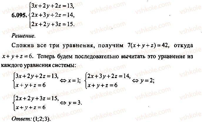 9-10-11-algebra-mi-skanavi-2013-sbornik-zadach--chast-1-arifmetika-algebra-geometriya-glava-6-algebraicheskie-uravneniya-95.jpg